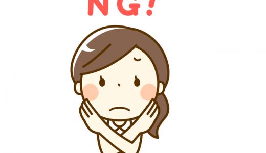 【施術者からのお願い】NG行為
